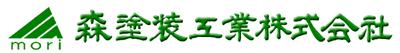 森塗装工業株式会社